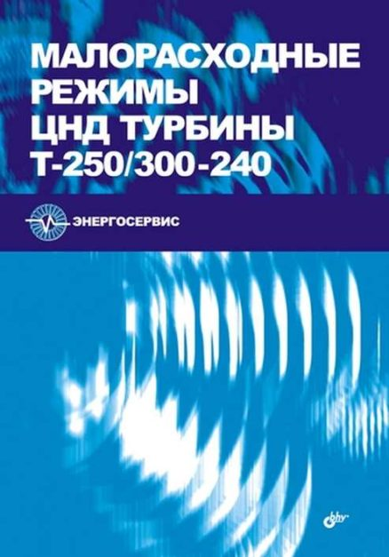 Малорасходные режимы ЦНД турбины Т-250/300-240