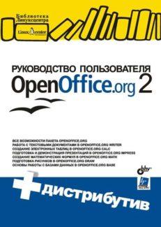Руководство пользователя OpenOffice.org 2