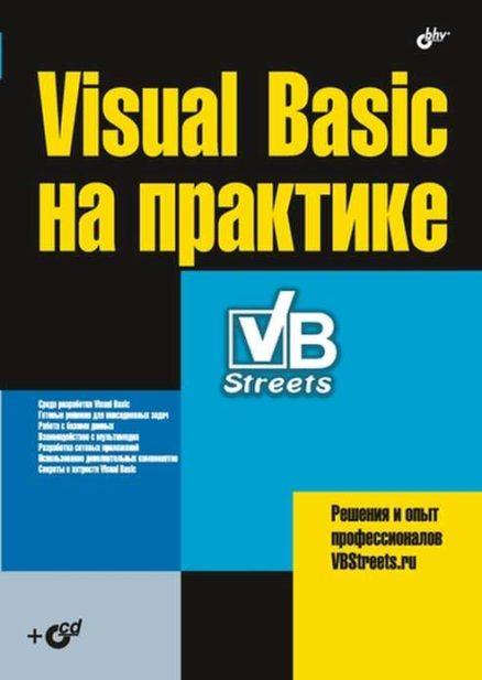 Visual Basic на практике
