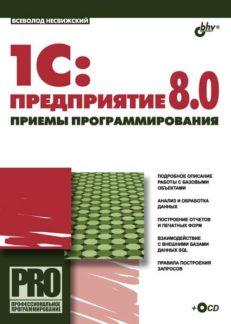 1С:Предприятие 8.0. Приемы программирования