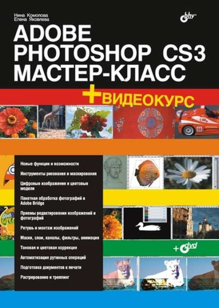 Adobe Photoshop CS3. Мастер-класс  (+Видеокурс на DVD)