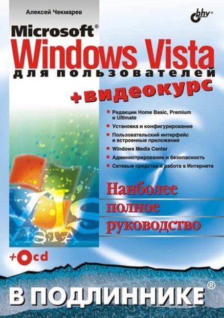 Microsoft Windows Vista  для пользователей (+Видеокурс на CD)