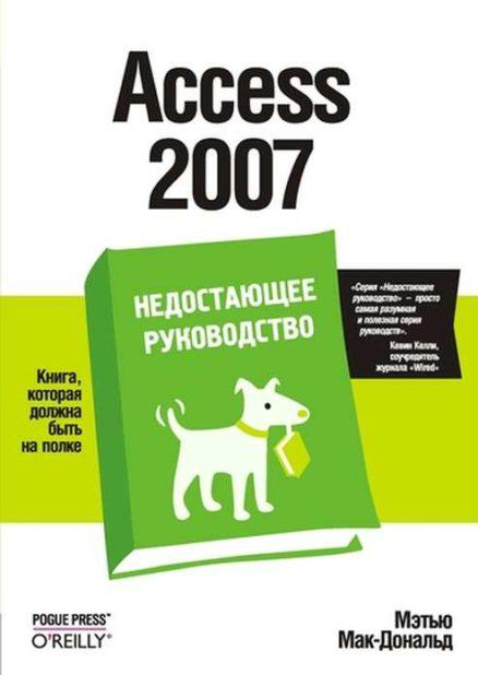 Access 2007. Недостающее руководство