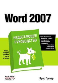 Word 2007. Недостающее руководство