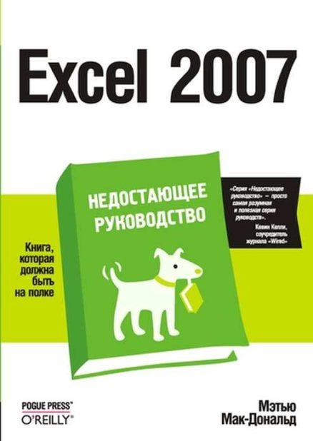 Excel 2007. Недостающее руководство