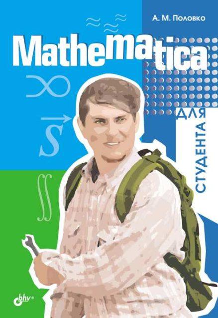 Mathematica для студента