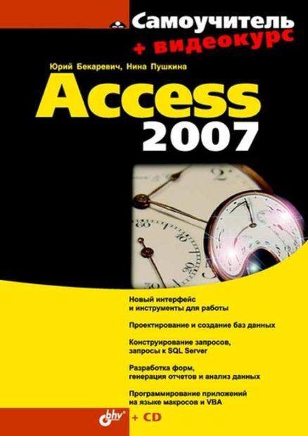 Самоучитель Access 2007 (+Видеокурс на CD)