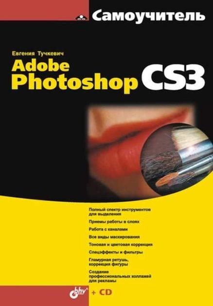Самоучитель Adobe Photoshop CS3