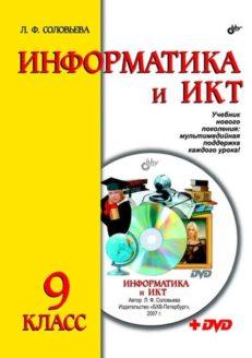 Информатика и ИКТ. Учебник для 9 класса