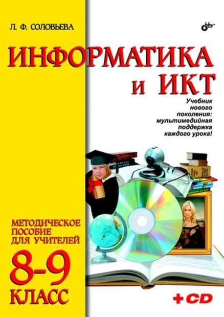 Информатика и ИКТ. Методическое пособие для учителей 8−9 классов.