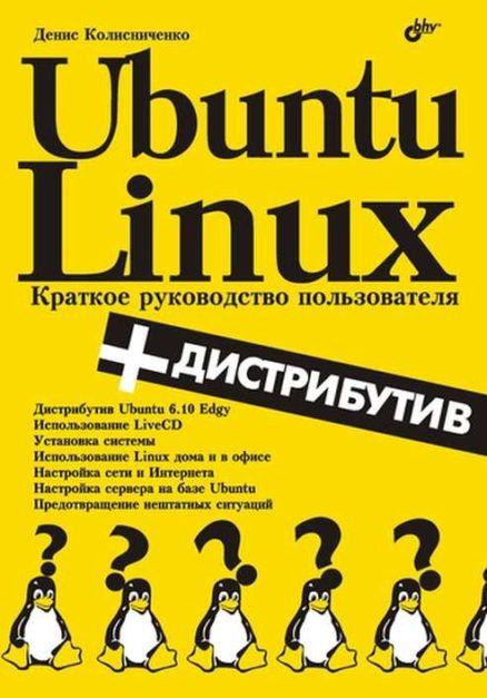 Ubuntu Linux. Краткое руководство пользователя