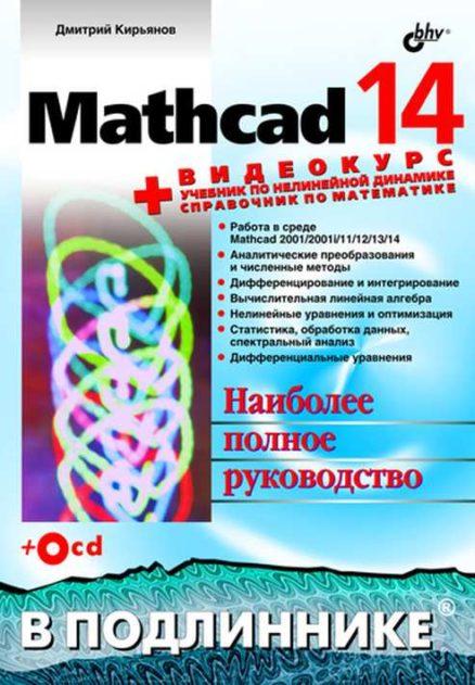 Mathcad 14 (+Видеокурс на CD)