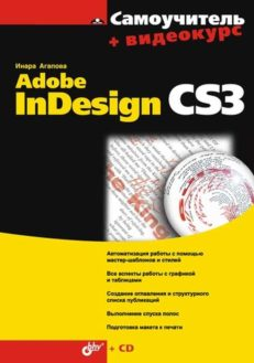 Самоучитель Adobe InDesign CS3 (+Видеокурс на CD)