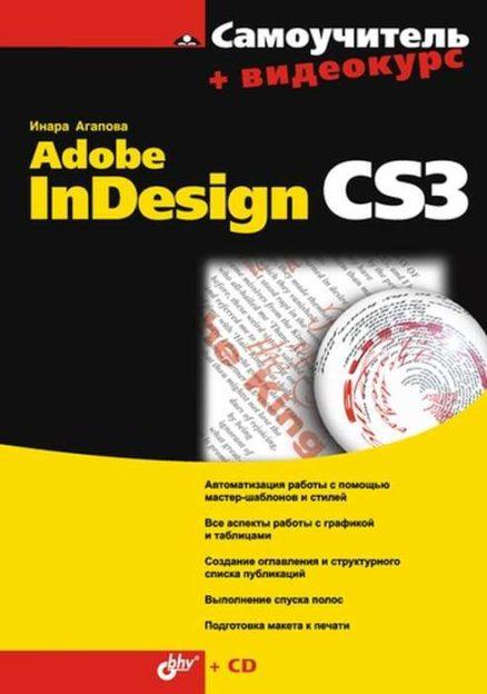 Самоучитель Adobe InDesign CS3 (+Видеокурс на CD)