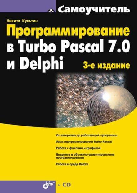 Программирование в Turbo Pascal 7.0 и Delphi: 3-е изд.