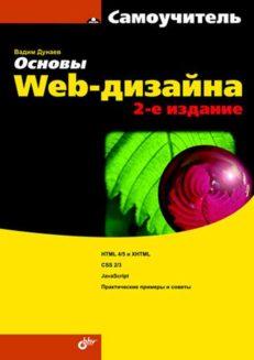 Основы Web-дизайна. Самоучитель. 2-е изд