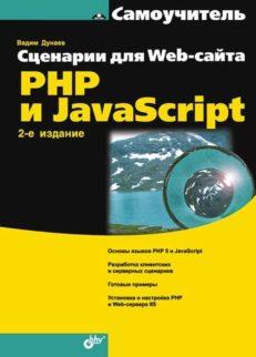 Сценарии для Web-сайта: PHP и JavaScript 2-е изд.