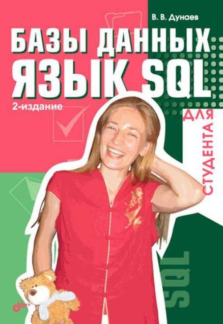 Базы данных. Язык SQL для студента: 2-е изд.