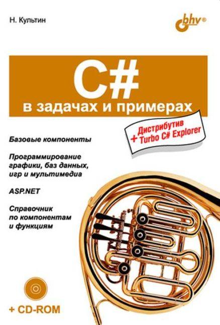 C# в задачах и примерах
