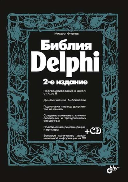 Библия Delphi 2-е изд.