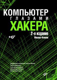 Компьютер глазами хакера. 2-е изд.