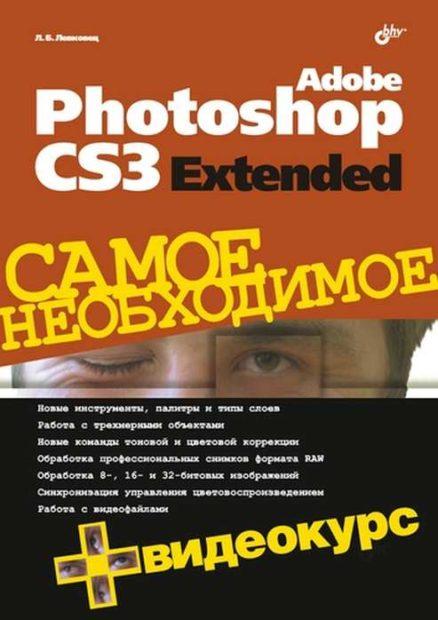 Adobe Photoshop CS3 Extended. Самое необходимое