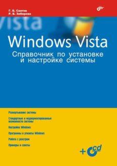 Windows Vista. Справочник по установке и настройке системы (+Видеокурс на CD)