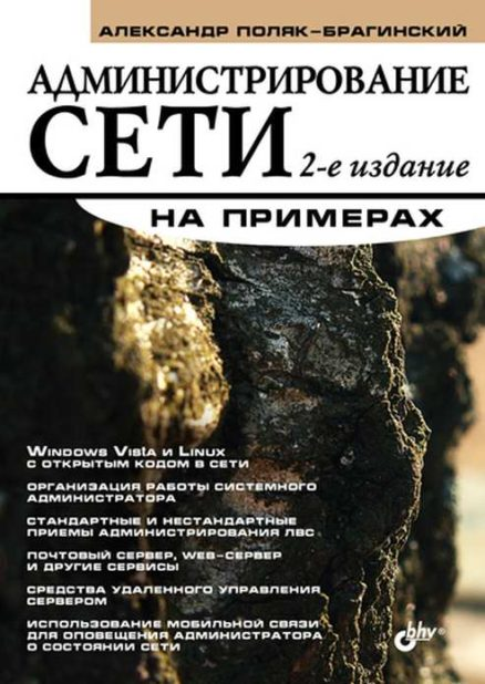 Администрирование сети на примерах. - 2-е изд.