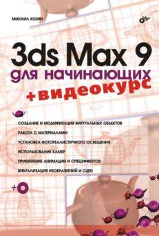 3ds Max 9 для начинающих (+Видеокурс на CD)