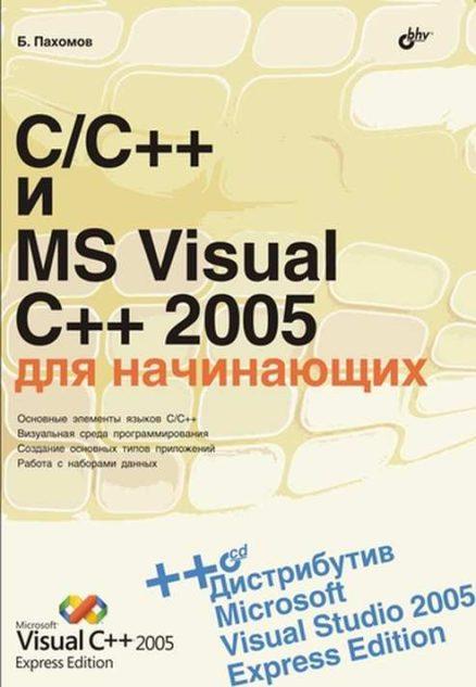 C/C++ и MS Visual C++ 2005 для начинающих