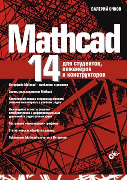 Mathcad 14 для студентов