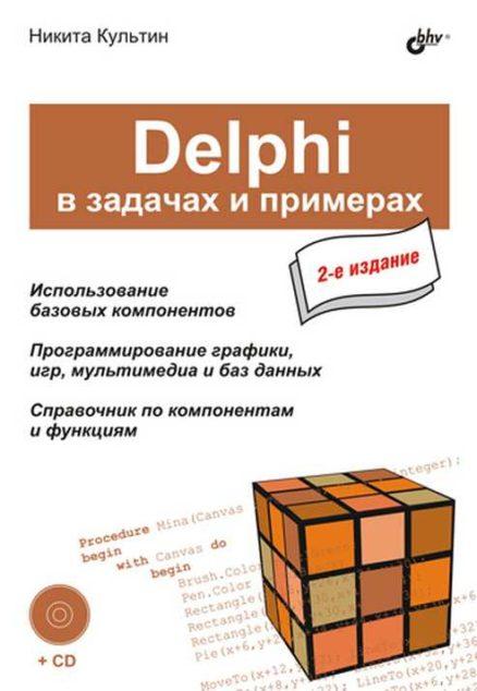 Delphi в задачах и примерах. 2-е изд.