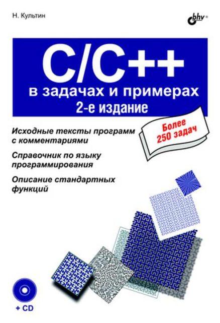 С/C++ в задачах и примерах: 2-е изд.