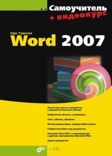 Самоучитель Word 2007 (+Видеокурс на CD)