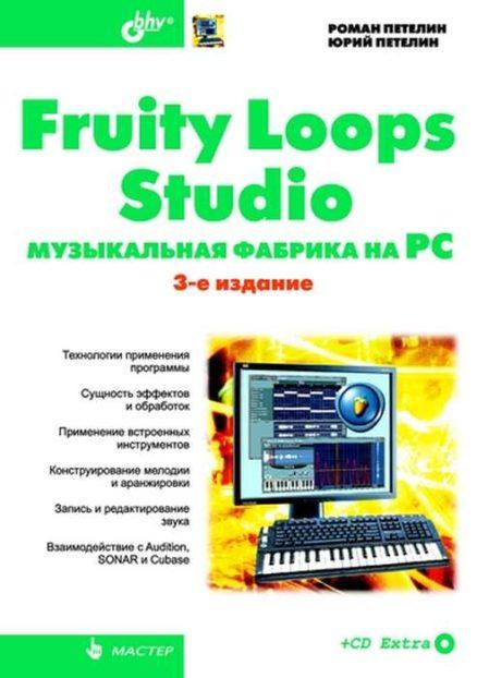 Fruity Loops Studio: музыкальная фабрика на PC. 3-е изд.