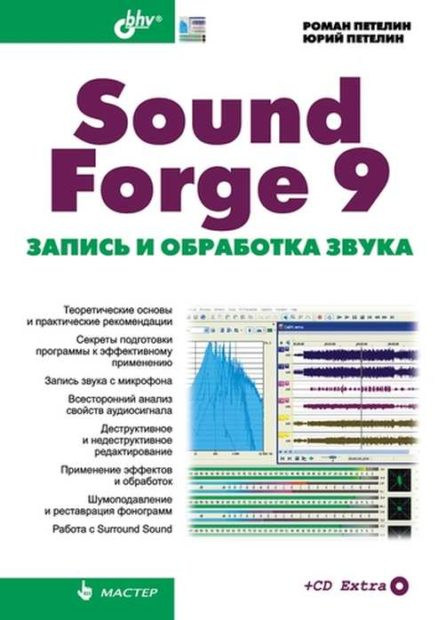 Sound Forge 9. Запись и обработка звука