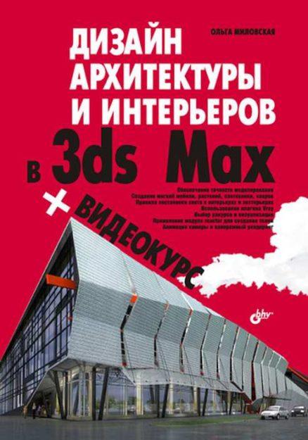 Дизайн архитектуры и интерьеров в 3ds Max (+Видеокурс на CD)