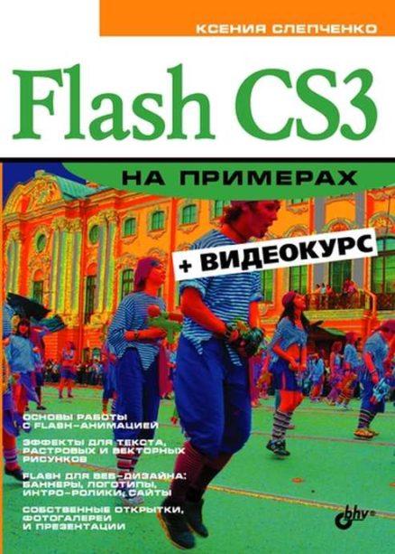 Flash CS3 на примерах (+Видеокурс на CD)