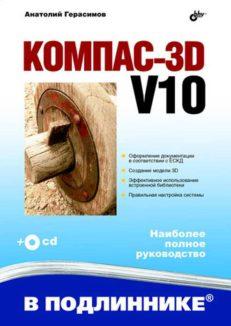 КОМПАС-3D V10