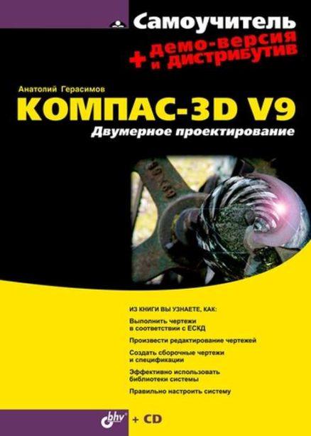 Самоучитель КОМПАС-3D V9. Двумерное проектирование