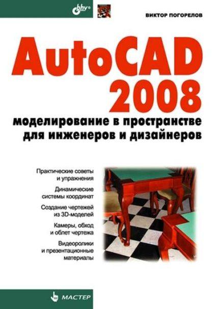 AutoCAD 2008: моделирование в пространстве для инженеров и дизайнеров