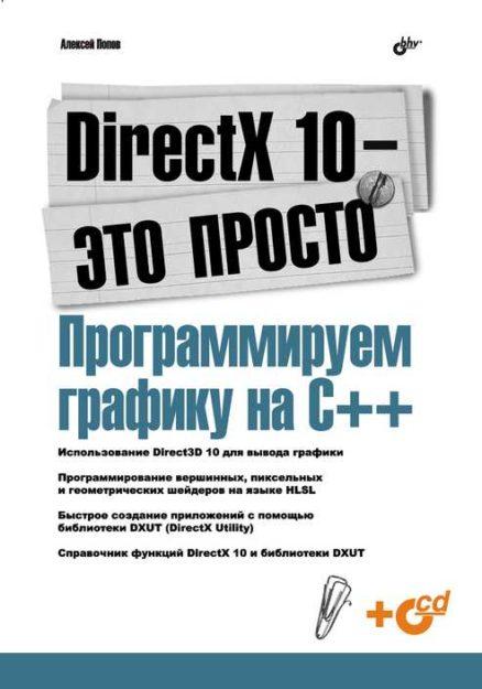 DirectX 10 - это просто. Программируем графику на С++