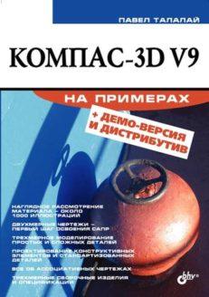 КОМПАС-3D V9 на примерах
