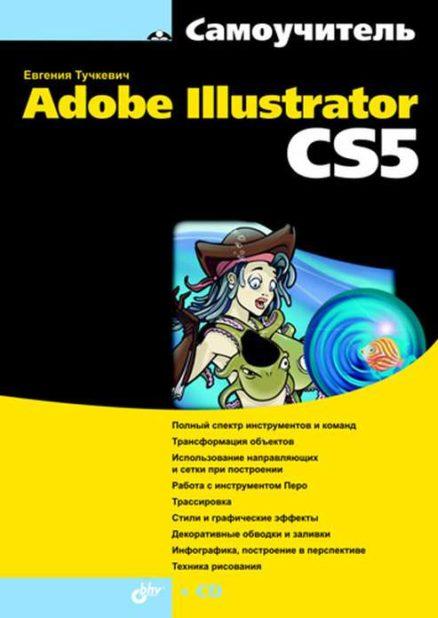 Самоучитель Adobe Illustrator CS5