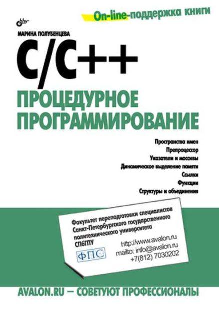 С/С++. Процедурное программирование