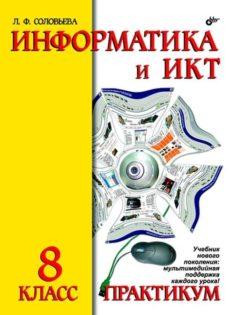 Информатика и ИКТ. Практикум для 8 класса