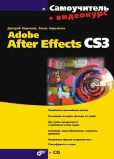 Самоучитель Adobe After Effects CS3 (+Видеокурс на CD)