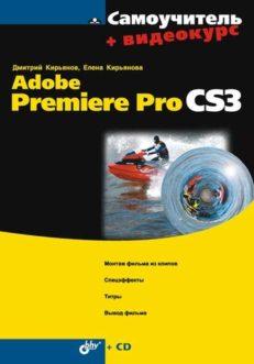 Самоучитель Adobe Premiere Pro CS3 (+Видеокурс на CD)