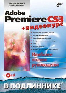 Adobe Premiere Pro CS3 (+Видеокурс на CD)