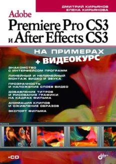 Adobe Premiere Pro CS3 и After Effects CS3 на примерах (+Видеокурс на CD)